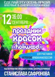 dneprodzerjinsk_holi_fest