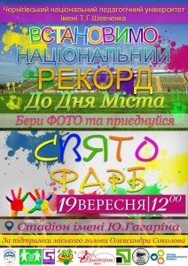 chernihiv_holi_fest