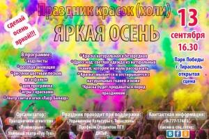 tiraspol_holi_fest