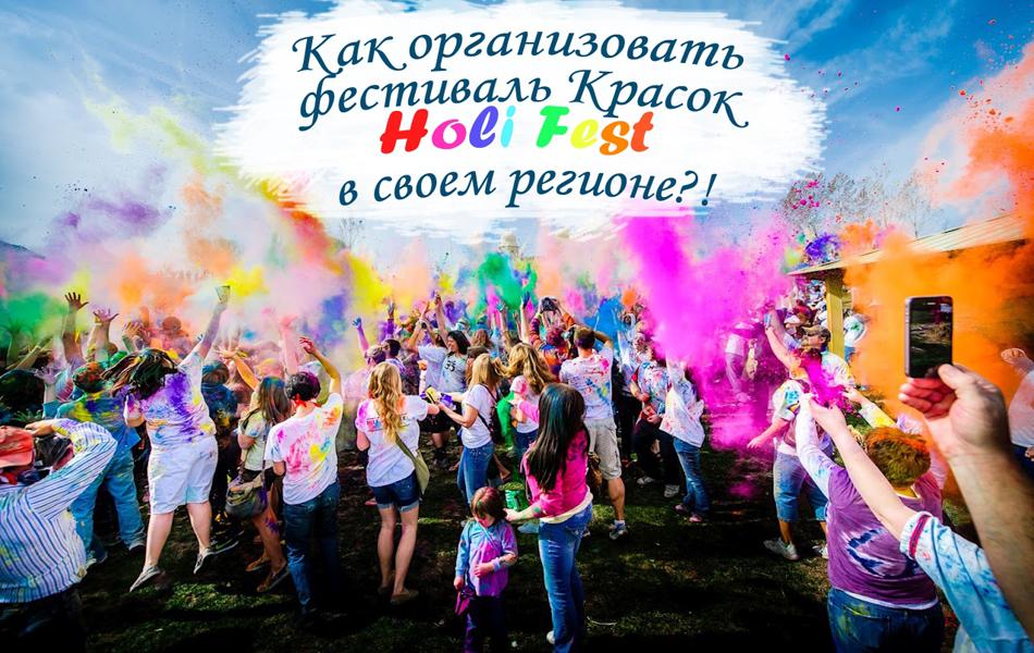 Фестиваль Красок Холи в Твоем городе