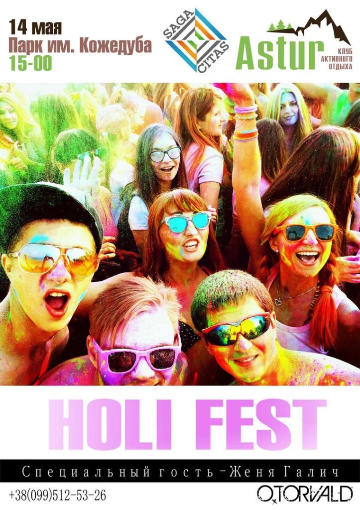 фестиваль красок Холи в Сумах