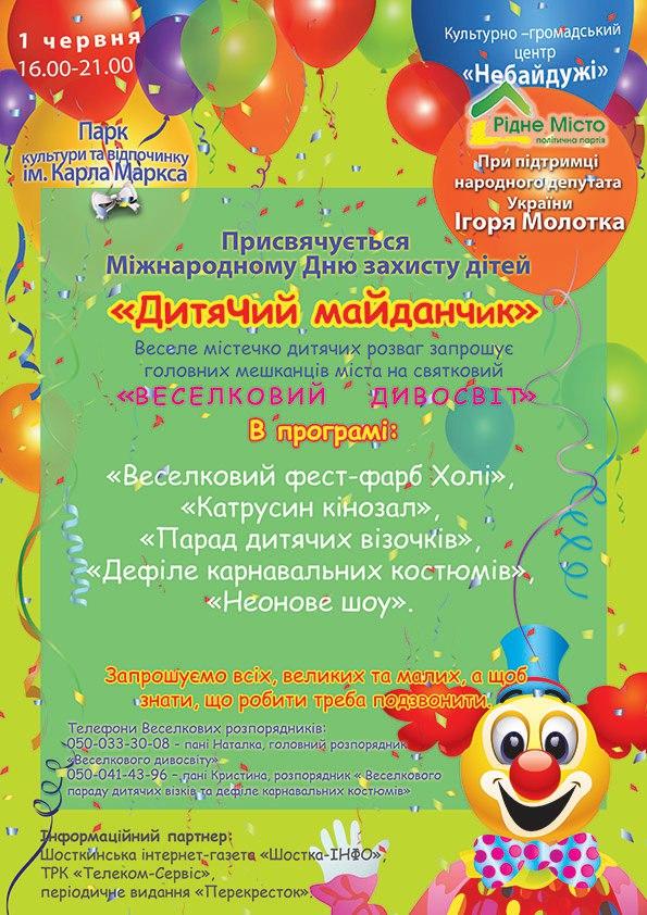 Фестиваль красок в городе Шостка