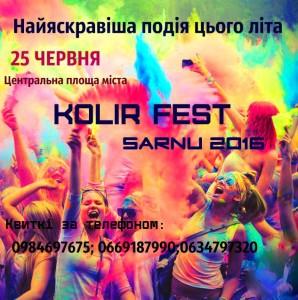Holi Fest (Фестиваль Фарб Холі) в місті Сарни