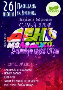 Фестиваль красок Холи в Доброполье
