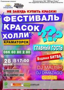 Holi fest в Краматорске!!!)