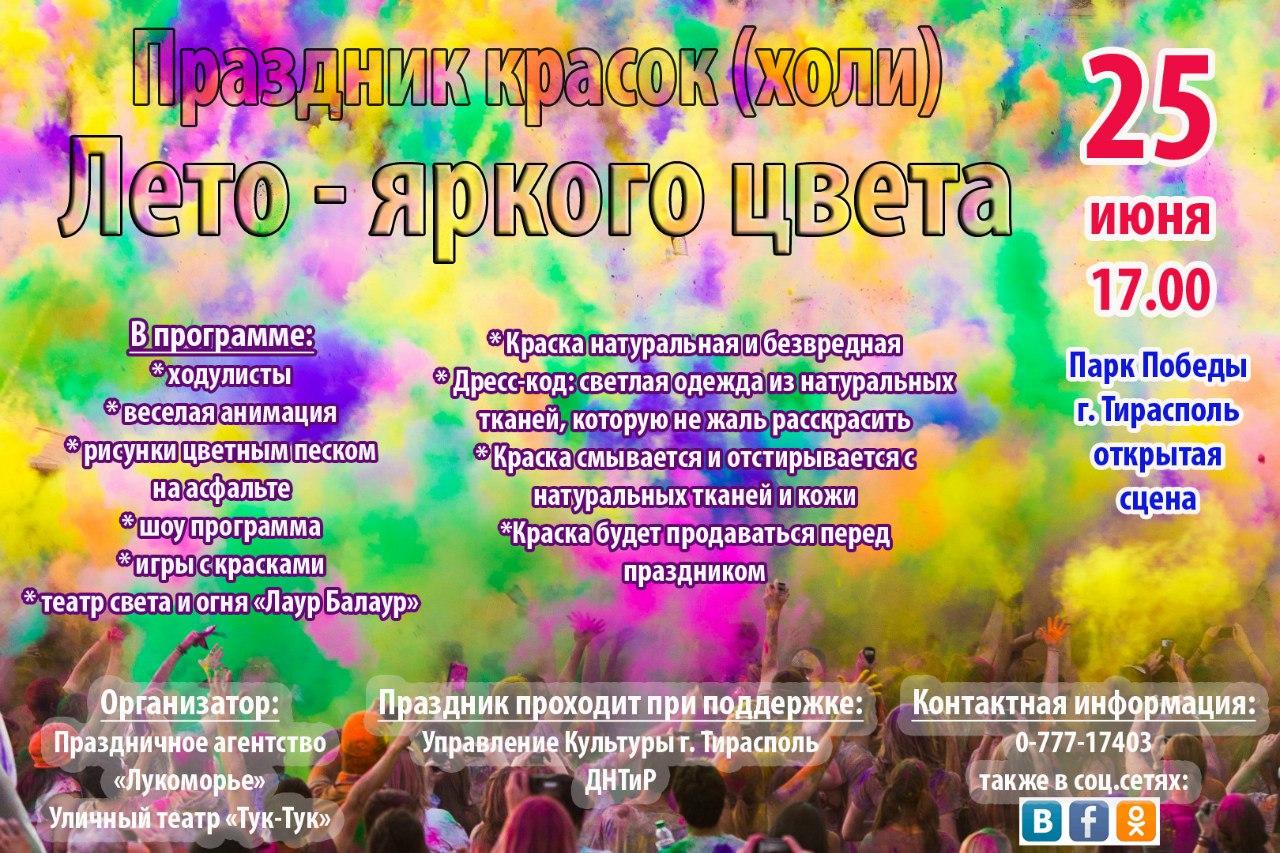 Фестиваль красок Холи в Тирасполе!)))