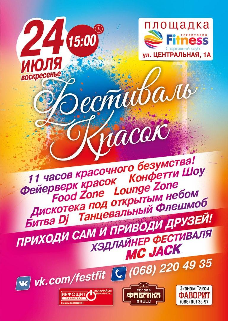 А вы готовы к яркому Holi Fest в Павлограде?