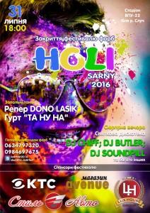 Закрытие сезона фестивалей Holi Fest в городе Сарны!