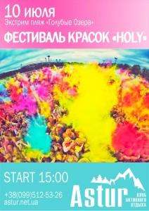 Фестиваль красок Holi Fest в Сумах!