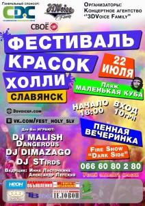 Всеукраинский ФЕСТИВАЛЬ КРАСОК ХОЛИ в г. Славянск
