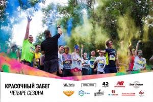 В Одессе состоялся «Красочный забег. Четыре сезона. Лето»!