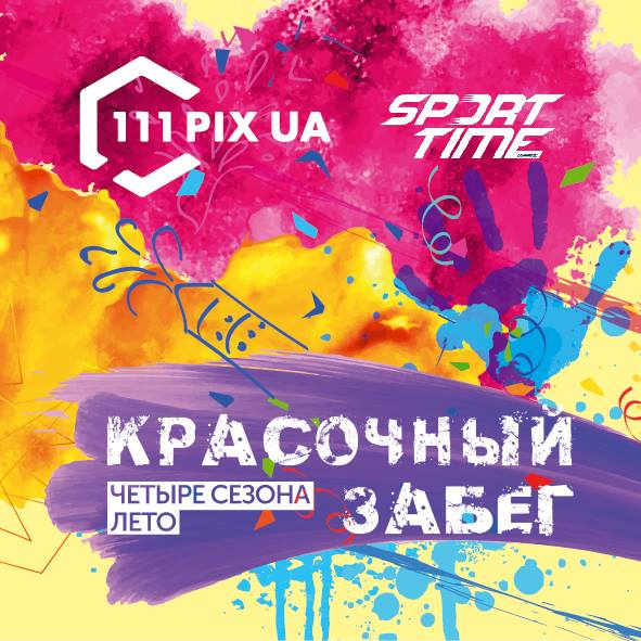 Красочный забег в Одессе с яркими красками Холи!