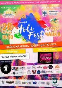 Ternopil Holi Fest на День міста Тернопіль!