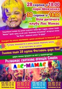 Фейерверк красок Холи в городе Белая Церковь!