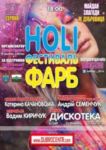 И ещё один Holi Fest в Дубровице!