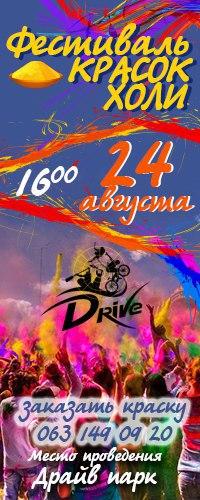 Holi Fest в Николаеве на День Независимости Украины!