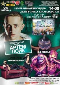 Спеши на Holi Fest в Краматорске!