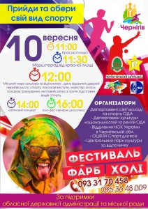 Чернигов накроет разноцветная облако красок Холи на фестивале красок #Holi_Fest!