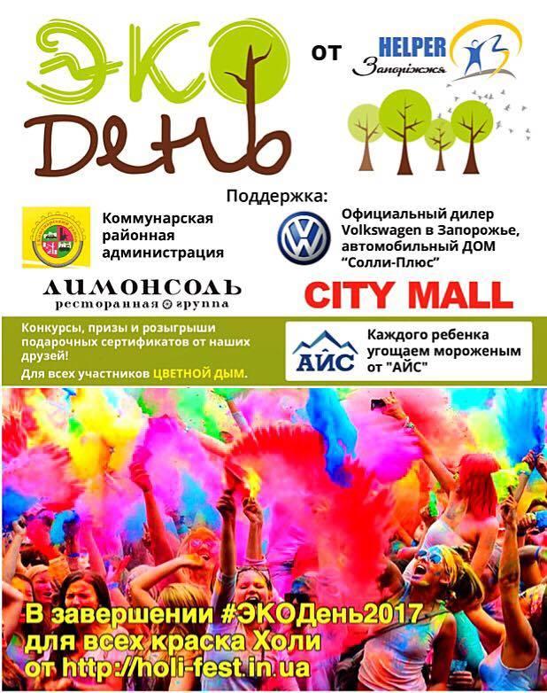 «ЭКО День» с Красками Холи от Holi Fest!