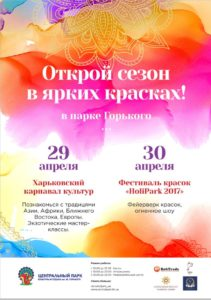 Фестиваль Красок «HoliPark 2017», г.Харьков