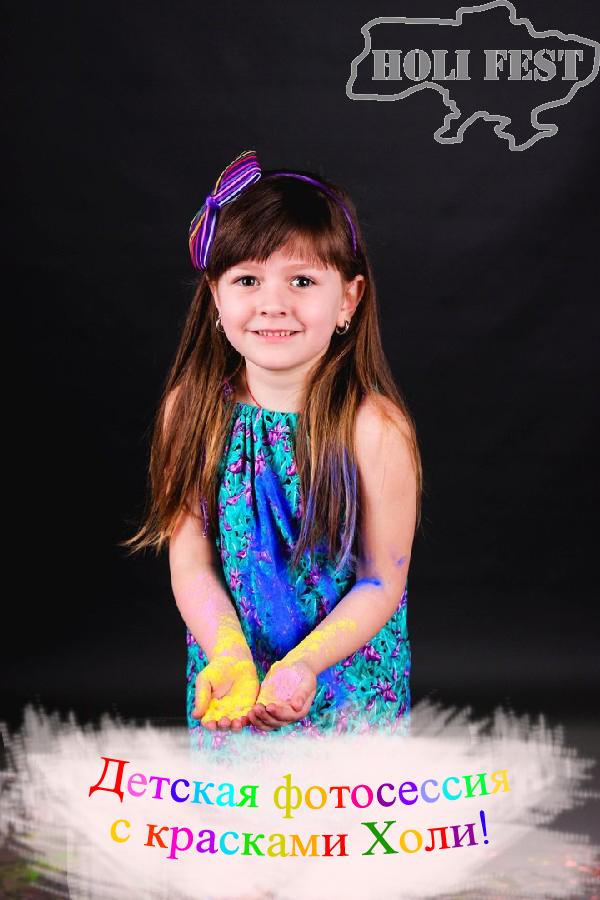 Детская индивидуальная фотосессия с красками холи!