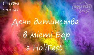 День города Бар с красками Холи!