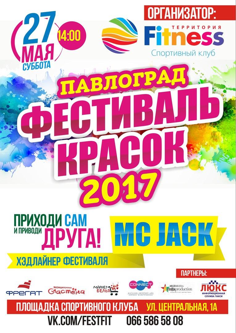 Самый солнечноый фестиваль красок в Павлограде!