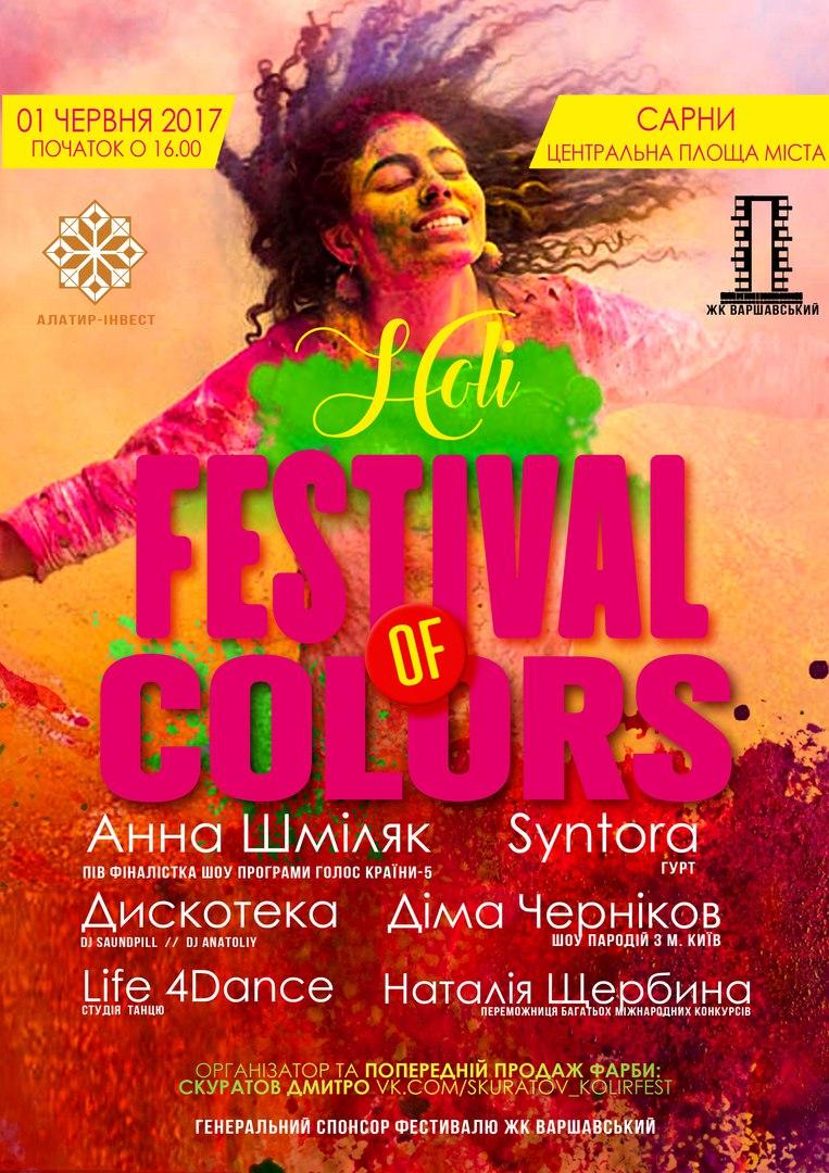 Встречай лето с красками Холи в городе Сарны!
