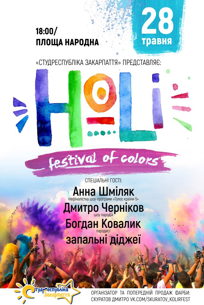 Holi festival of colors в Ужгороде!