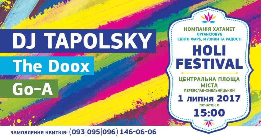 Праздник красок, музыки и радости в Переяслав - Хмельницком!