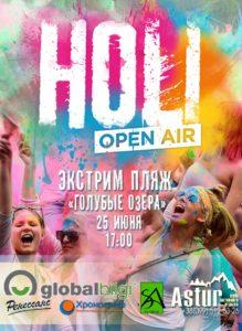 Лето, солнце, пляж … Holi open air в Сумах!