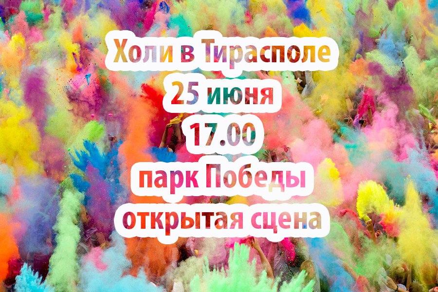 Красочный Тирасполь, уже этими выходными, встречай!