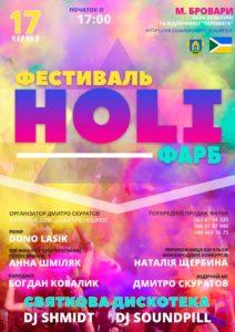 Впервые встречай Holi Fest в Броварах!