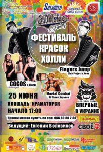 Празднуй лето с красками Холи в Краматорске!