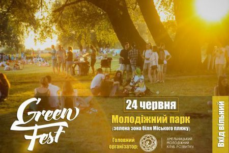 «GREEN FEST», День Молодежи, Хмельницкий объединены красками Холи!