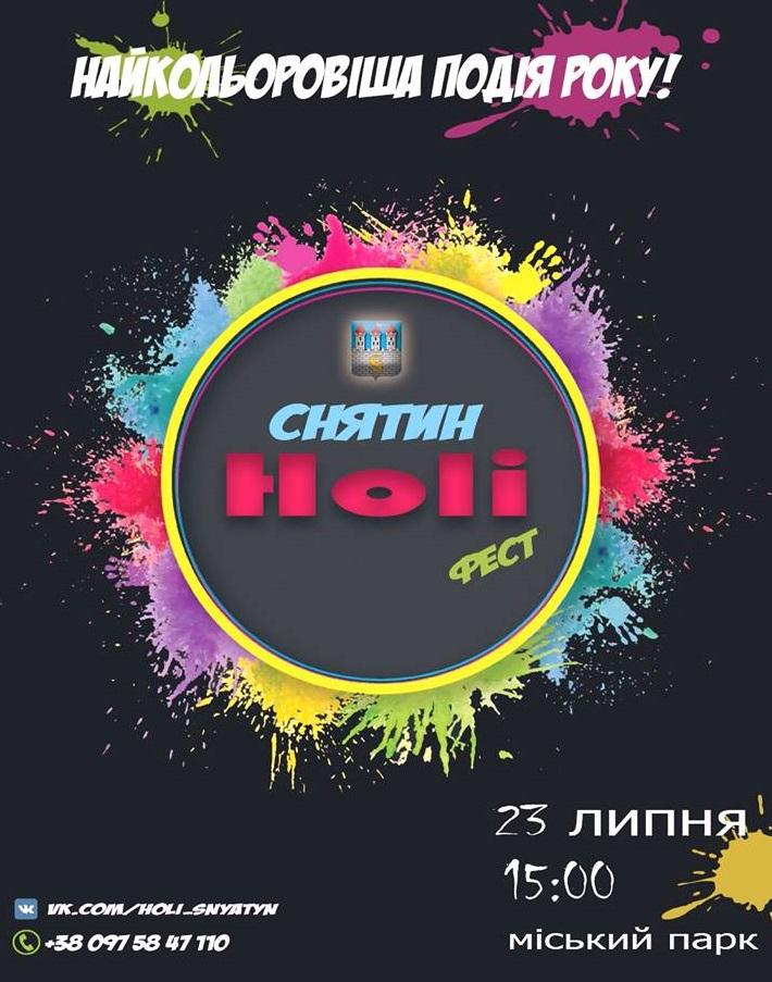 Твои яркие впечатления с красками Холи на Снятын Holi Fest!
