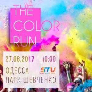 Готовься, Odessa Color Run и яркие краски Холи ждут тебя!