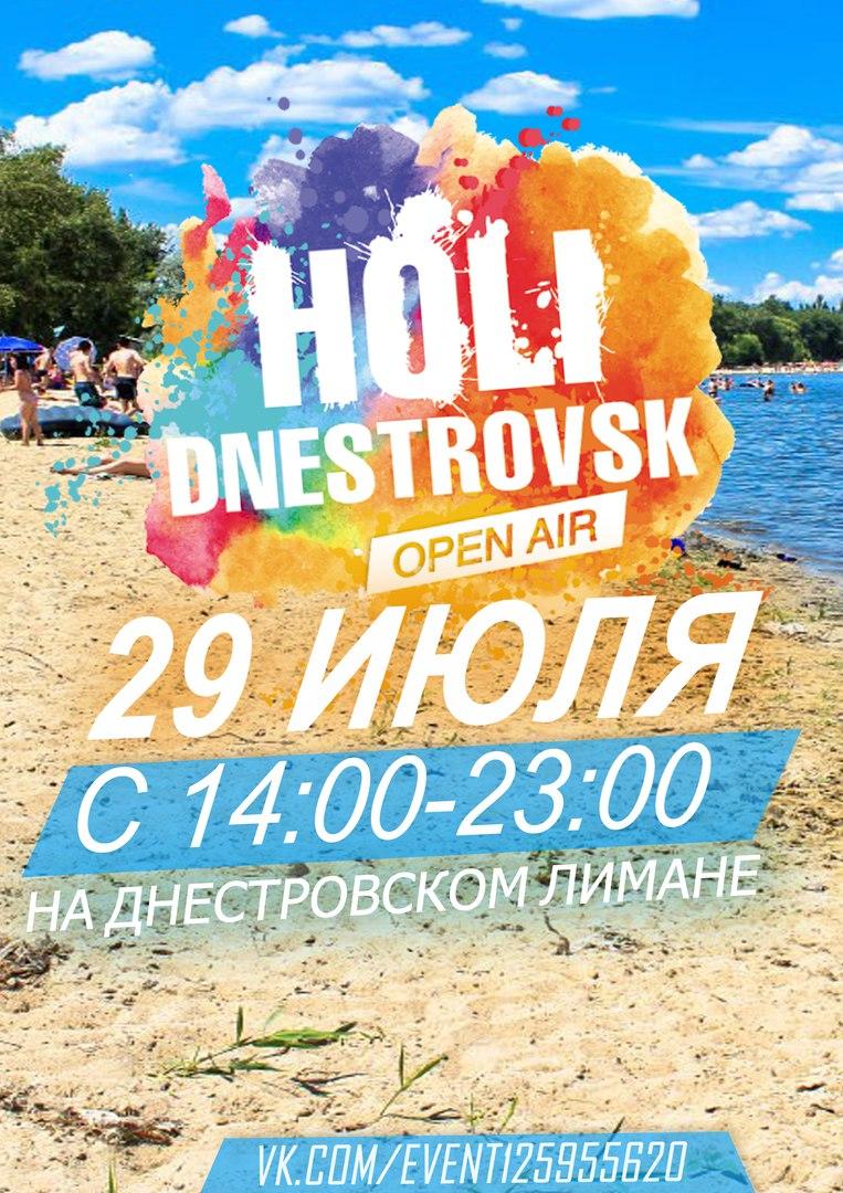 Раскрась свой день яркими впечатлениями с красками Холи в Днестровске, Молдавия!