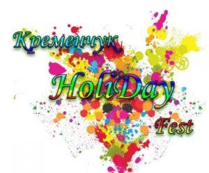 Кременчуг приглашает вас на HoliDay Fest!