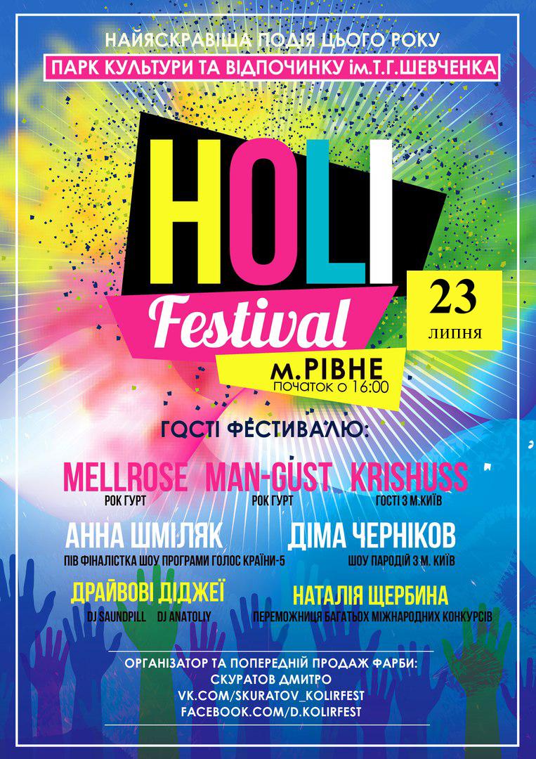 Самый красочный и безумный Holi Festival в Ровно!