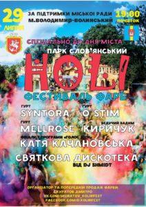 Яркое празднование дня города Владимир-Волынский с красками Холи!