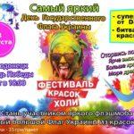 Празднуем День Флага Украины в ярких цветах в Северодонецке!