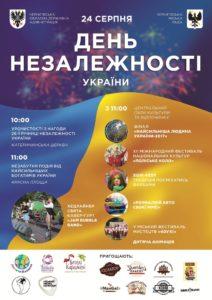Празднуем День Независимости Украины в ярком формате !!!
