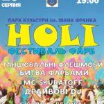Самое красочное безумие этим летом в городе Калуш!