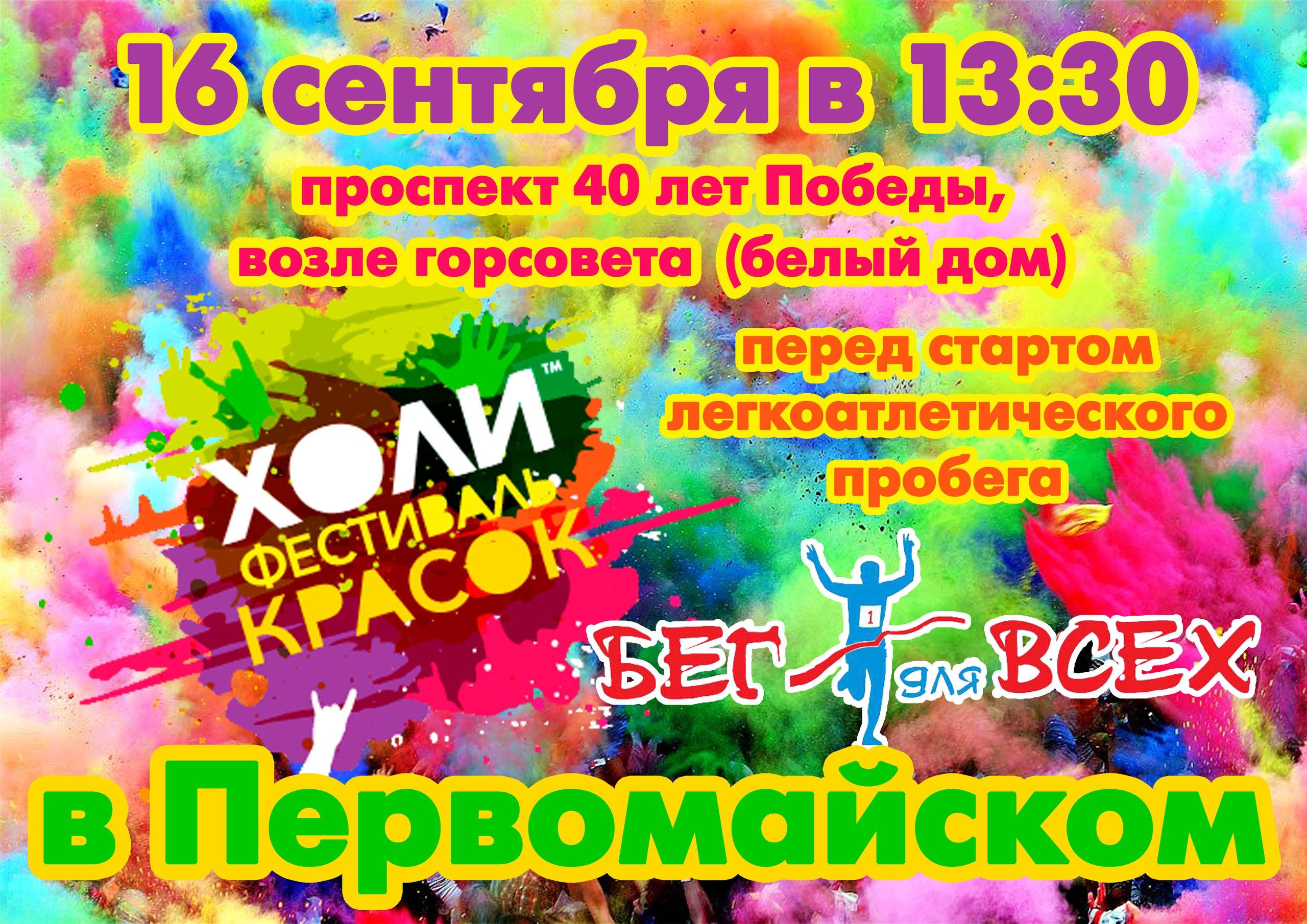 Бег для всех с красками Холи в Первомайске!