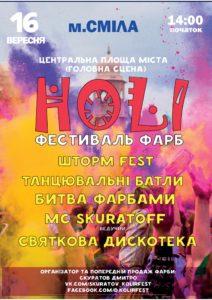 Яркий праздник красок Holi в городе Смила.