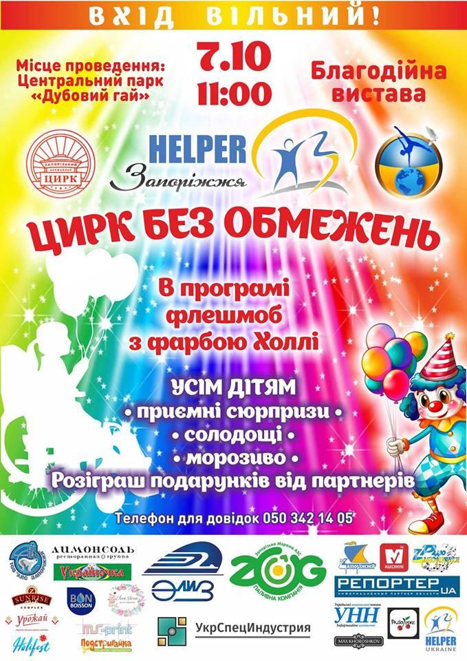 Цирк без ограничений с красками Холи в Запорожье!