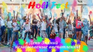 Holi Fest в День Знаний незабываемые впечатления!