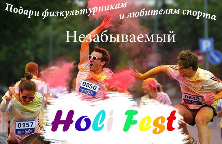 Поздравьте спортсменов своего города ярким#Holi_Festс красками Холи!