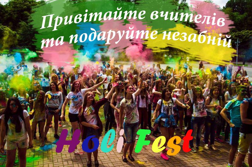 Поздравьте учителей и подаритенезабываемый Holi Fest!